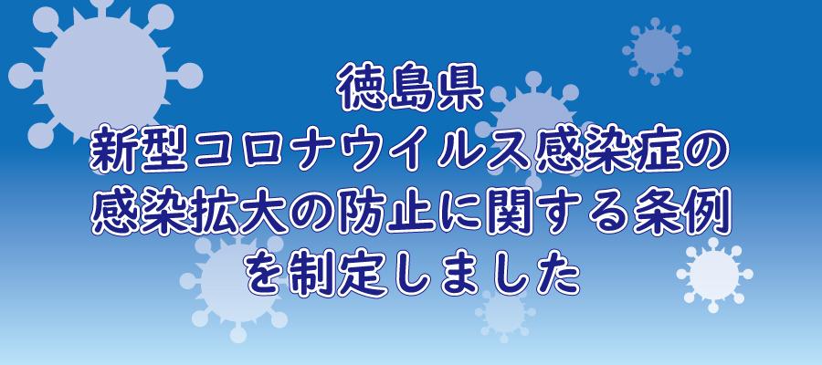 県 情報 徳島 コロナ 最新